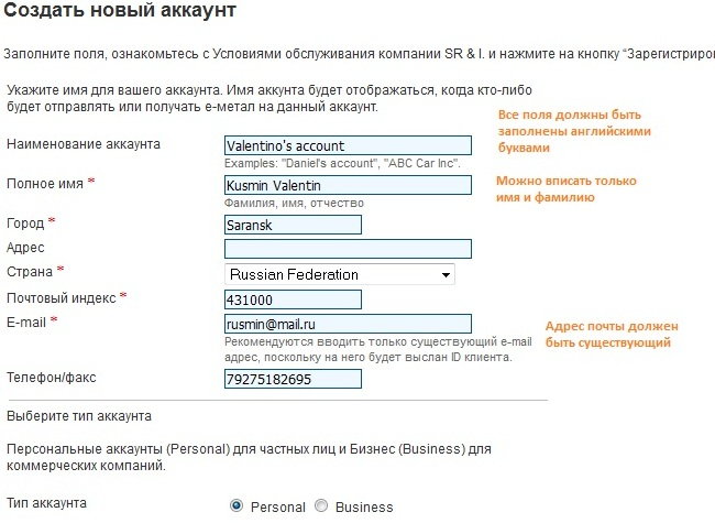 forma-registracii-v-PerfectMoney